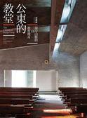 (二手書)公東的教堂:海岸山脈的一頁教育傳奇