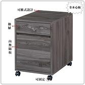 【水晶晶家具/傢俱首選】HT1693-8艾克利40×57公分黑桐木功能小邊几