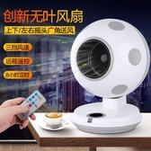現貨110V 無葉風扇 家用靜音 台式 電風扇 搖頭遙控 定時 ( 新款無葉風扇  CY潮流