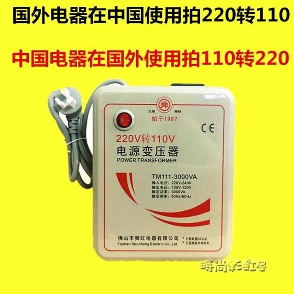 3000W變壓器  110V轉220V 電壓轉換器  220V轉110V「時尚彩紅屋」