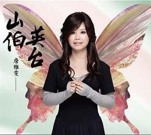 詹雅雯 山伯英台 CD (購潮8)