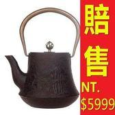 日本鐵壺-泡茶品茗鑄鐵南部鐵器茶壺64aj1[時尚巴黎]