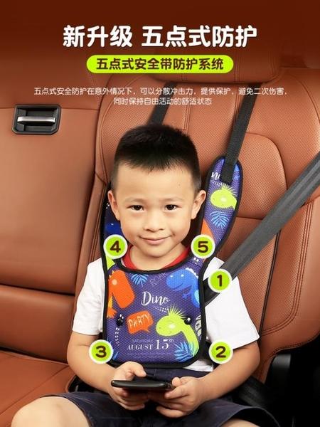 護肩套 兒童安全帶調節固定器防勒脖護肩套汽車安全座椅嬰兒用簡易便捷式 夢藝