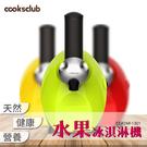 【澳洲熱銷品牌 COOKSCLUB】水果冰淇淋機(綠) 一機多用 無添加劑 低熱量 超商一次限寄一台
