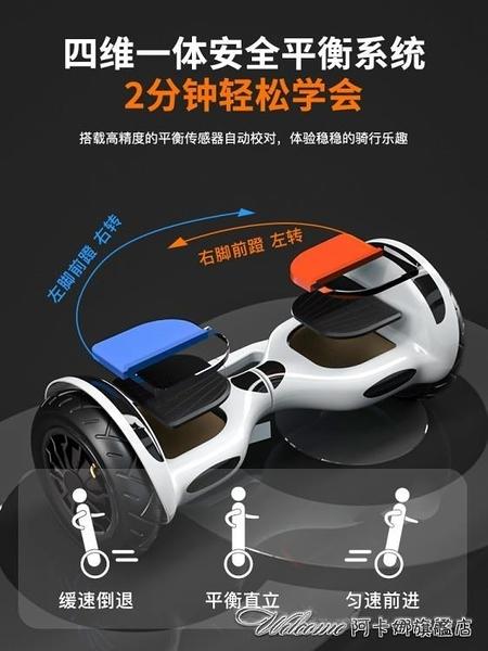 平衡車 領奧電動自平衡車兒童智慧學生體感10寸雙輪成年平行車兩輪代步車【快速出貨】