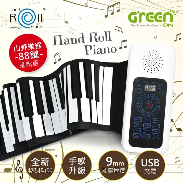 《限量送踏板》山野樂器 88鍵手捲鋼琴 進階版 移調功能 加厚琴鍵 USB充電