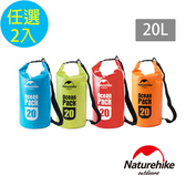 Naturehike 500D戶外超輕量防水袋 收納袋 20L 2入組天藍+紅色