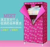 單人宿舍組裝鋼架加固加厚簡易衣柜折疊布藝衣櫥 LQ5749『小美日記』