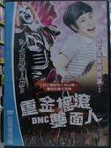 挖寶二手片-G02-009-正版DVD*電影【重金搖滾雙面人】-松山研一*松雪泰子