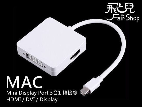 【妃凡】Macbook Mac Mini DisplayPort 3合1 轉接線 HDMI/DVI/Display Port/Air/Pro