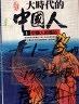 二手書R2YB 1995年《大時代的中國人 壹~陸 共6本》石城子 旺文9575