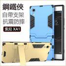 鋼鐵俠 索尼 Xperia XA1 手機...