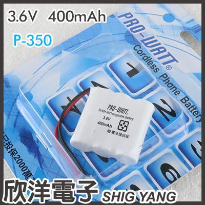 PRO-WATT 無線電話電池 萬用接頭 3.6V 400mAh (P-350)