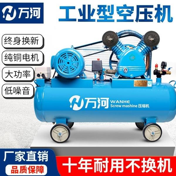 空壓機 空壓機工業級大型380V高壓氣泵噴漆打氣泵小型220V空氣壓縮機汽修 風馳
