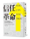 (二手書)信任革命:信任的轉移與科技所扮演的角色