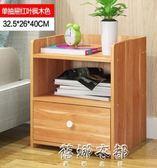 簡易床頭柜歐式床邊收納小柜子簡約現代臥室床頭置物架多功能igo  蓓娜衣都