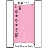 【奇奇文具】鶴屋  A1雙面可列印索引標籤34x52mm (16片/包)