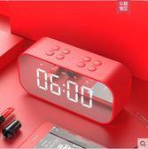 藍牙音箱家用鬧鐘無線超重低音炮小音響鋼炮手機電腦迷妳便攜戶外插卡車載 曼莎時尚