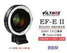 數配樂 Viltrox 唯卓 EF-E2 異機身轉接環 Canon EF 鏡頭 轉 SONY E卡口機身 自動對焦轉接環 加大光圈