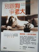 【書寶二手書T5/寵物_LES】別跟狗爭老大_派翠西亞.麥克康諾