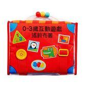 風車寶貝 0-3歲互動遊戲搖鈴布書   0-3歲嬰兒玩具   北投之家童裝【wind0007】