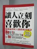 【書寶二手書T9/溝通_YDO】讓人立刻喜歡你_尼可拉斯‧布士曼
