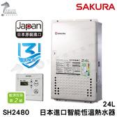 《櫻花牌》24L 日本進口 智能恆溫熱水器 SH2480 水電DIY 屋內屋外適用