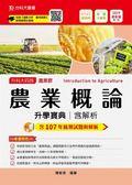 農業概論升學寶典2019年版(農業群)升科大四技