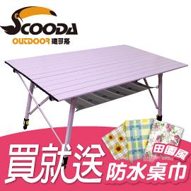 【SCOODA 速可搭16新鋁合金 粉紅佳人 蛋捲桌120*70】TAB-582/鋁合金摺疊桌/蛋捲桌