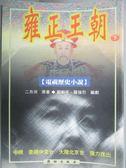 【書寶二手書T6/一般小說_KMD】雍正王朝(下)_二月河