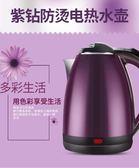 雙層防燙家用食品級不銹鋼燒水壺電熱壺自動斷電2L220V