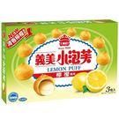 義美小泡芙-檸檬171g【愛買】