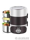 電熱飯盒三層可插電自動保溫加熱迷你蒸煮充電帶飯神器鍋飯煲1人2 向日葵