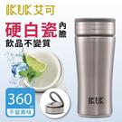 IKUK艾可 真空雙層內陶瓷保溫杯360ml-簡約好提不鏽鋼色 IKHV-360SS