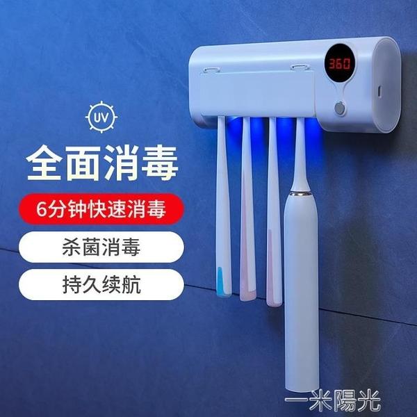 智慧電動牙刷消毒器紫外線殺菌免插電烘干放牙膏收納盒刷牙置物架  一米陽光