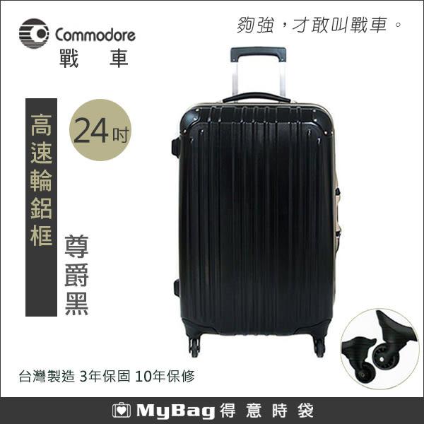 Commodore 戰車 行李箱 霧面 24吋 尊爵黑 台灣製造 高速輪鋁框旅行箱 得意時袋