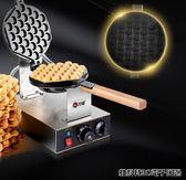 雞蛋仔機香港萬卓雞蛋仔機商用家用全自動電熱QQ蛋仔機器滋蛋仔燃氣烤餅機igo 維科特3C