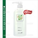 耐婷雪松橄欖樹精油洗髮精-單瓶(1000ml)[13215] 頭髮受損修護