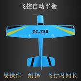 新手遙控滑翔機固定翼耐摔泡沫搖控無人飛機易學兒童玩具飛控平衡