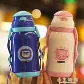 兒童保溫杯帶吸管杯寶寶不銹鋼水杯防摔幼兒園卡通創意可愛風女童 小艾時尚