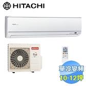 日立 HITACHI 旗艦型單冷變頻一對一分離式冷氣 RAS-63QK1 / RAC-63QK1