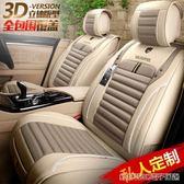 新款全包圍汽車座套四季通用全包專用坐套座椅套亞麻坐墊MKS 全館免運