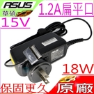 ASUS 18W 變壓器(原廠)-15V,1.2A,SL101,SL101-A1,SL101-B1,SL101-C1,ADP-18AW,ADP-18BW A,AD8275