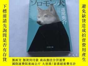 二手書博民逛書店罕見ソロモンの犬Y8204 道尾 秀介 文春文庫