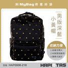 HAPITAS 後背包 HAP0006-218  男版深藍小黃帽  摺疊手提後背包 收納方便 MyBag得意時袋