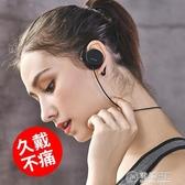 BT501無線藍芽耳機掛耳式頭戴跑步運動雙耳音樂耳掛式耳麥 雙十一全館免運