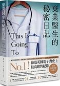 棄業醫生的秘密日記【城邦讀書花園】