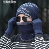 男毛帽男冬天羊毛帽子圍脖手套加絨保暖針織毛線帽時尚韓版字母套頭防風 米蘭潮鞋館