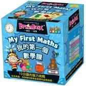 『高雄龐奇桌遊』 大腦益智盒 我的第一個數學課 BRAINBOX 繁體中文版 正版桌上遊戲專賣店