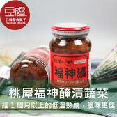 【豆嫂】日本廚房 桃屋 福神醃漬醬菜(145g)